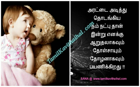 tholan tholi natpu friendship kavithai tholsainthu sana images download for facebook whatsapp