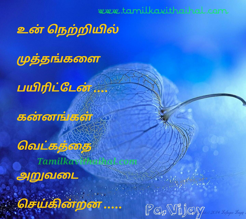 beautiful flowers love kiss kannam netri mutham pa vijay lovekavithaihal