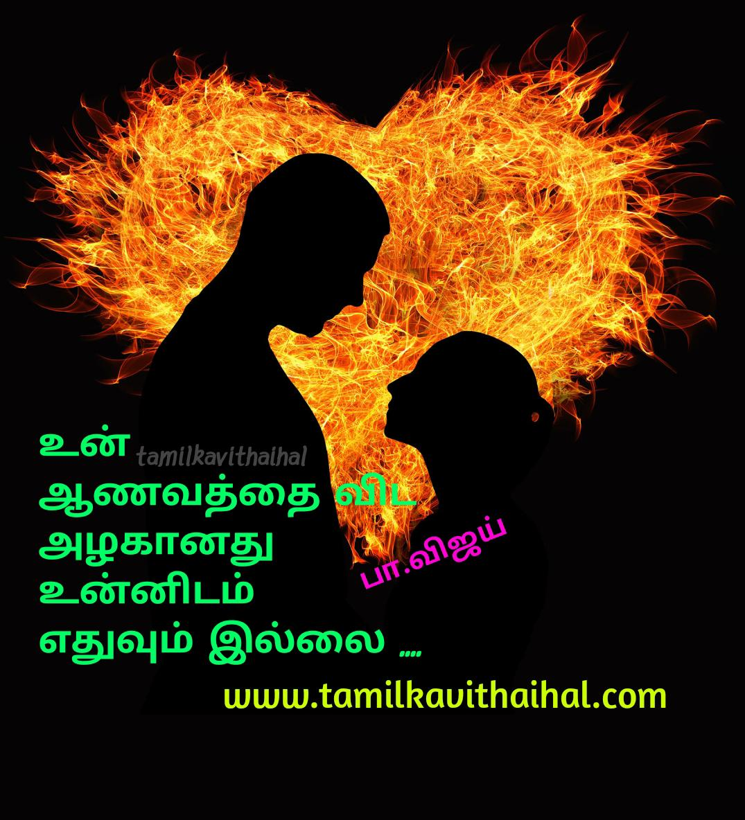 beautiful kadhal kavithai pa vijay love quotes aanavam alaku unnidam illai