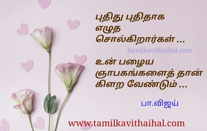 beautiful lovefeel kavithai pa vijay kadhal quotes about lovememories