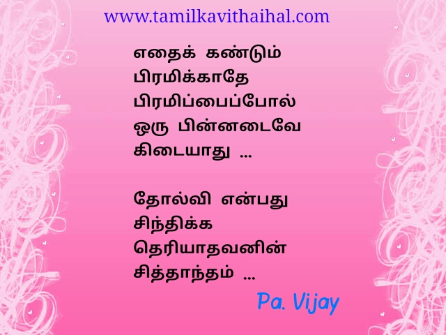 best motivation kavithai pa vijay sinthanai tholvi failure success quotes