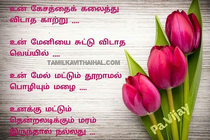 best romantic kadhal kavithai for pa vijay kaatru veyil malai feel images