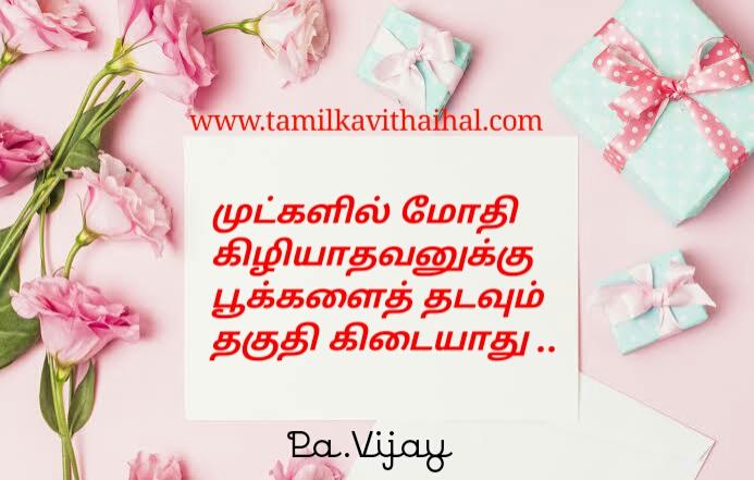 pa vijay best motivation thannmabikkai kavithai future success life quotes