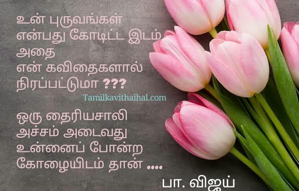 pa vijay in cute kadhal kavithai eye feel tamil poem