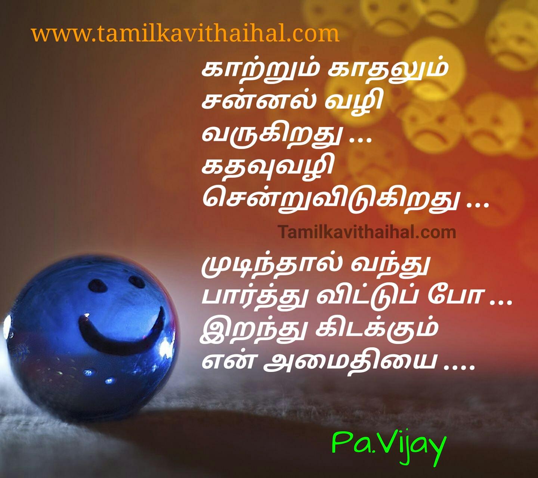 pa vijay kadhal kavithai best feel lovepropose kaatru love amaithe