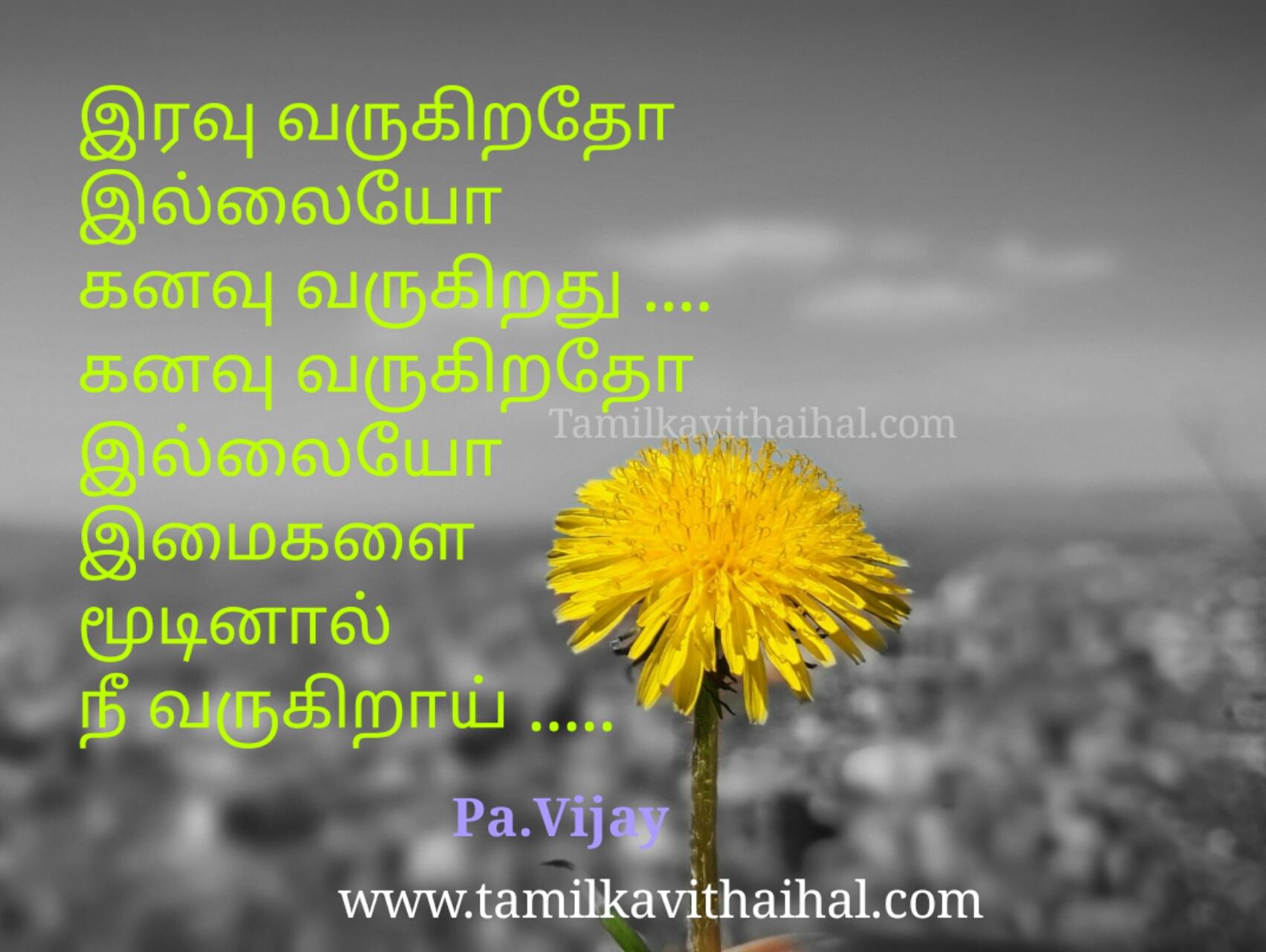 pa vijay kadhal kavithai iravu kanavu dream emaikal love poem