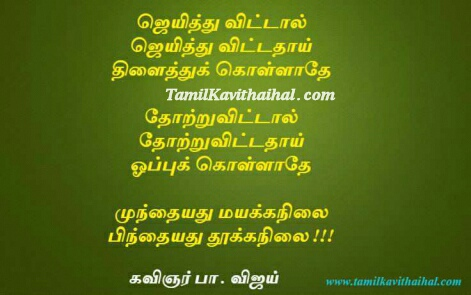 pa vijay kavithaigal about life success failure