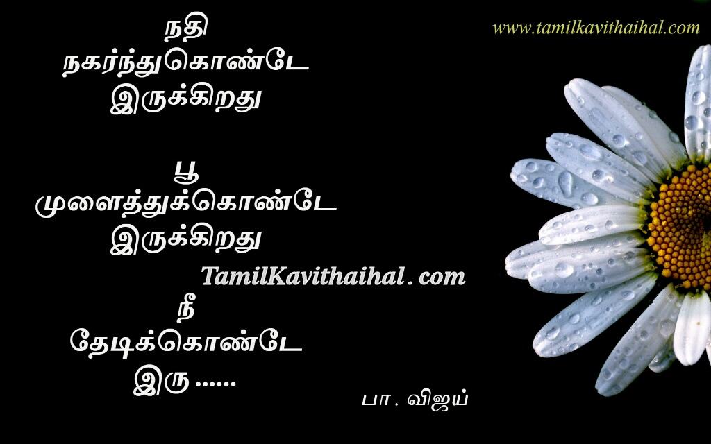 pa vijay kavithaigal about life valkai youth valuable lines tamil quotes