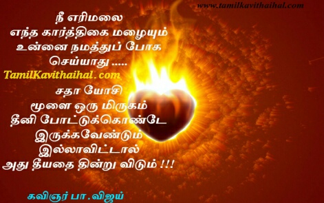 pa vijay kavithaigal inspirational motivational tamil quotes