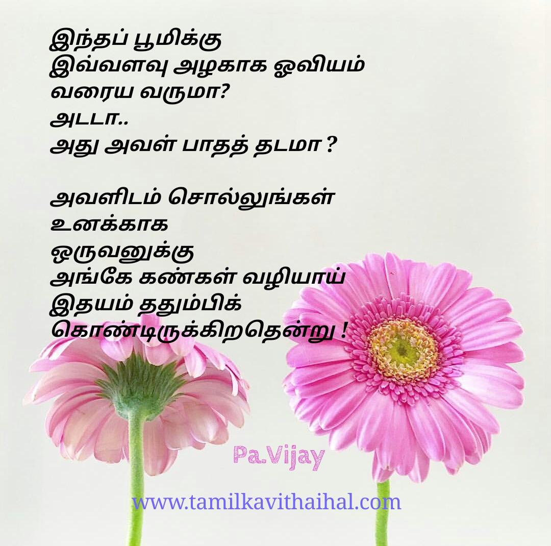 pa vijay tamil kadhal kavithai for cute lovers kankal idhayam oviyam patham thadam