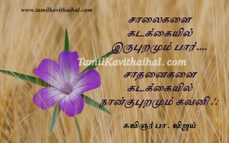salai sathanai pa vijay kavithai and tamil quotes