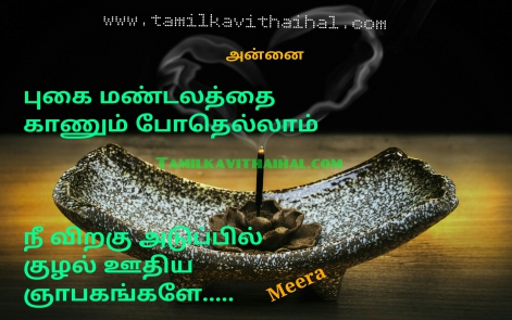 beautiful amma feel kavithai in tamil pukai mandalam viraku yapakam mum boy affection meera poem hd pic