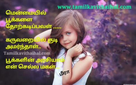 beautiful baby feel kavithai amma mahal love meera poem pookal arasi menmai whatsapp hd wallpaper
