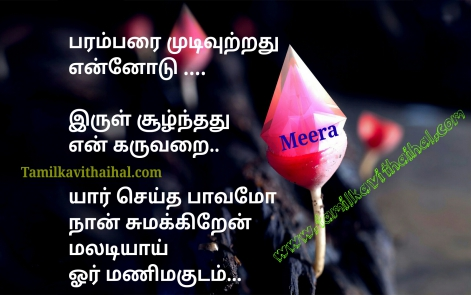 heart touching women pain kavithai baby missing feel affection karuvarai paramparai pavam maladi manimakudam meera poem