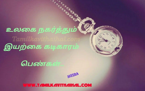 makalir thinam happy womens day wishes in tamil quotes for pengal