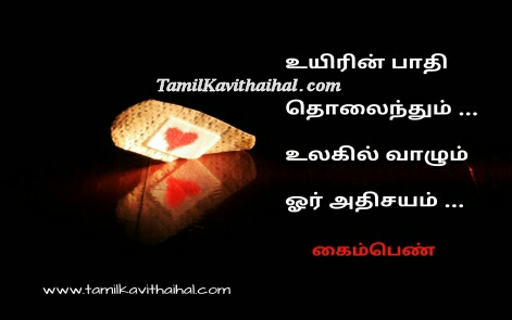 tamil kavithai about pen suthandiram widow