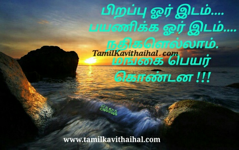 tamil kavithai about pengal