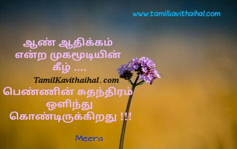 tamil kavithai about women freedom pen viduthalai