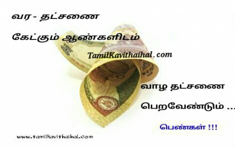 varathatchanai kodumai pengal pera vendum