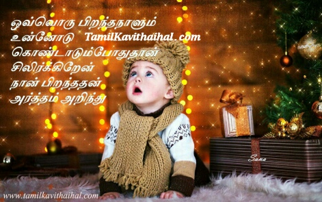 amma kulanthai piranthanal artham birthday baby sana tamil kavithai images download for facebook whatsapp