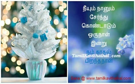 neeyum nanum sernthu kondatum nam kadhal kadhali piranthanal wishes love anniversary sana tamil kavithaigal images download