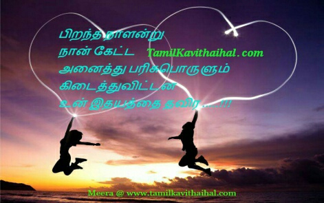 tamil love failure kavithai piranthanal parisu ethirparpu thanimai meera facebook beautiful birthday quotes
