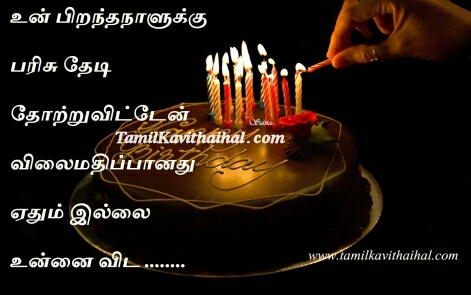 un piranthanal parisu thedi kalaithu viten vilai mathipilla parisaga tharuven birthday wishes in tamil