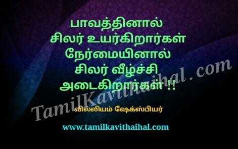 pavam nermai life shakespeare tamil quotes thathuvam about life valkai