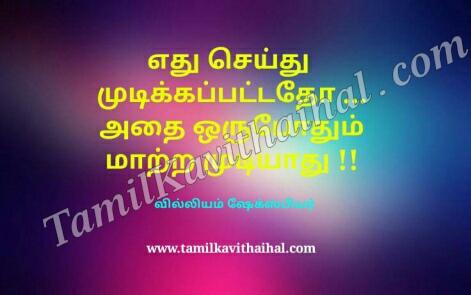 shakespeare tamil quotes thathuvam life matra mudyathu