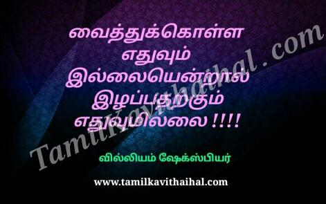shakespeare tamil quotes valkai ilappu money aasai kanavu perasai thathuvam