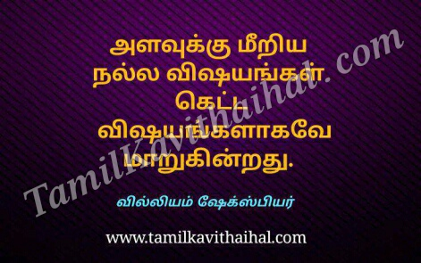 william shakespeare saying good and bad life thathuvam popular tamil language quotes