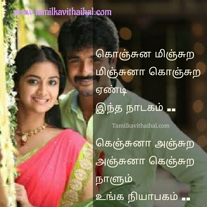rajini murugan songs download siva karthikeyan keerthy suresh image