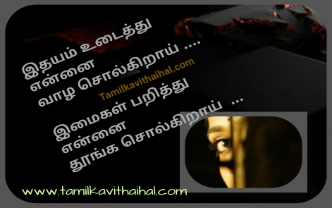 anushka arya idhayam udaithu imaigal thoonga songs quotes about boy feel images for facebook whatsapp