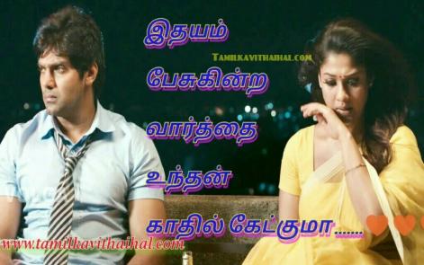 arya nayan raja rani imayae idhayam love failure tamil song quotes