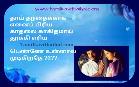 autograph cheran thai thanthai kakithamai thooki eriya emotional movie quotes