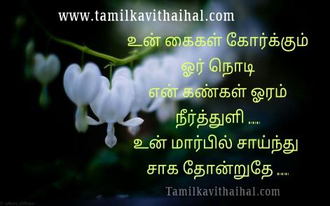 best songs for theri vijay movie song download unnale en jeevan vaaluthey samantha cute love proposal lyrics