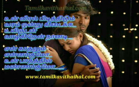 dhanush nayan images songs quotes one side solo feel emotional love poem