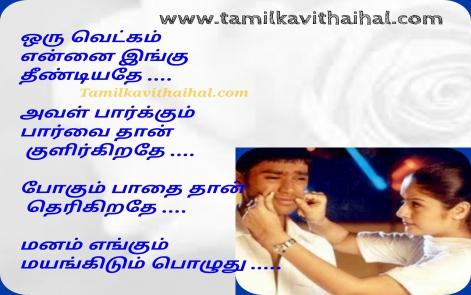 dhanush yuvan shankar raja thottu thottu harris singer na muthukumar sogam love failure lyrics