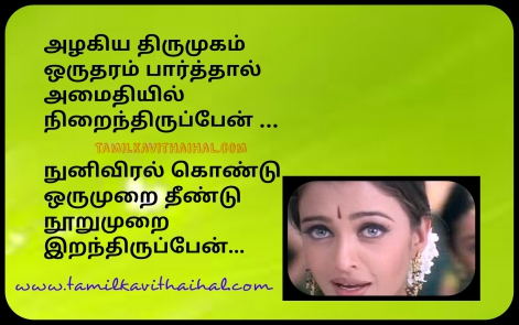 girl love failure tamil song quotes kandukonden movie pain soham kanner whatsapp profile dp download