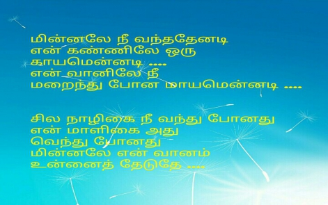 heart touching soham songs in tamil may matham movie minnale nee love failure quotes
