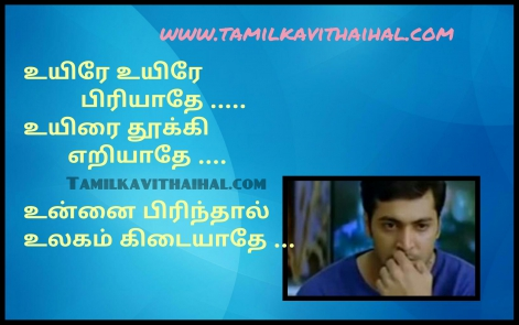 jayam ravi uyirae piryathae kadhalan kadhali misunderstanding solo boy feel whatsapp profile picture hd
