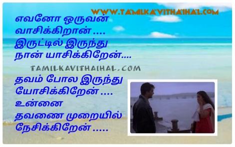 madhavan alaipayuthey feel song quotes evano vasikiran thavanai yasikiren