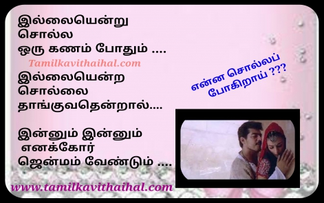 one side love proposal boy feel about lover soham tamil song quotes ajith movie santhana thendrala wallpaper