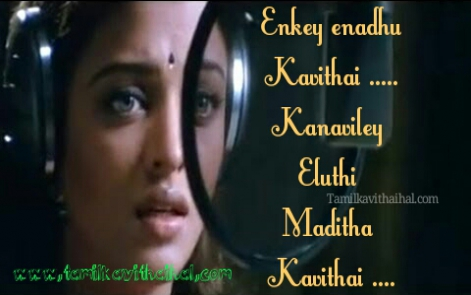 painful tamil song quotes enkey enadhu from kandukonden aishwarya soham pic download