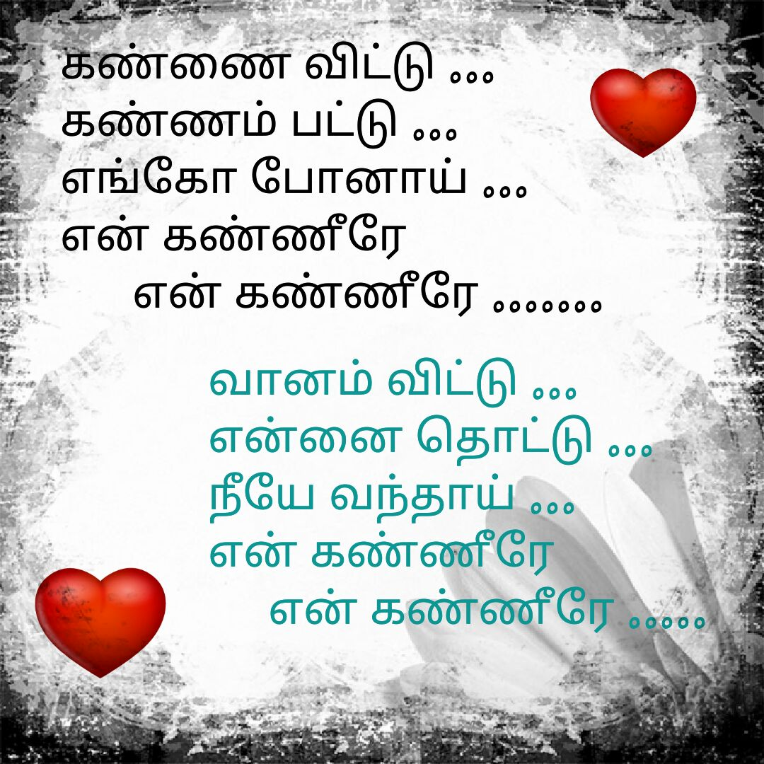 tamil song lyrics quotes whatsapp dp love sad padal varigal image