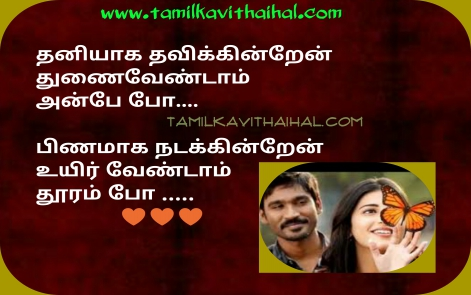 thaniyaga thavikinraen dhanush solo performance lively amazing tamil lines in movies songs quotes
