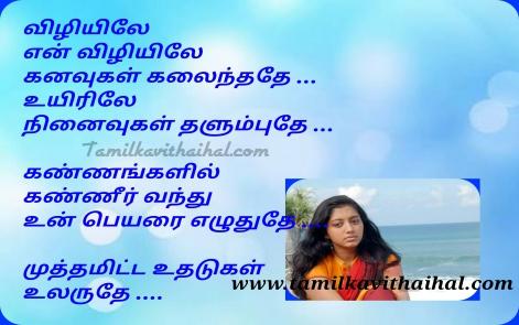 vellithirai sogam female best quotes palani bharathi viliyilae un viliyilae gv prakash