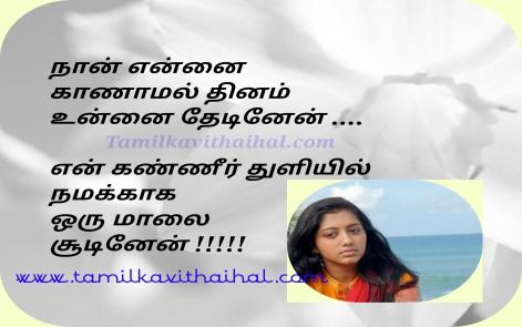 vellithirai sogam female quotes palani bharathi viliyilae un viliyilae gv prakash