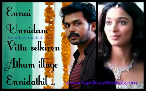 very sad love failure song quotes yetho ondru from paiyya movie beautiful lyrics soham poem in english images