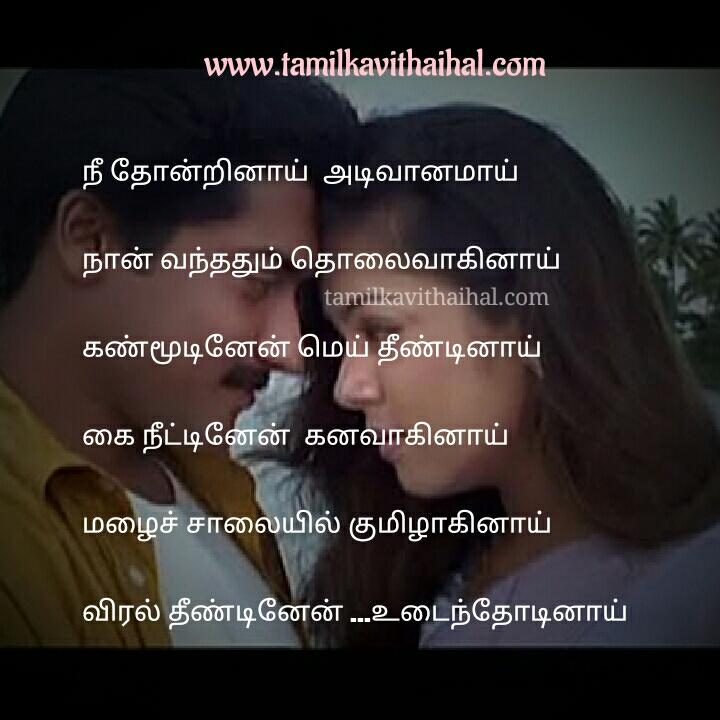 uyireley kalanthathu movie song download nee thondrinaai adivanamai padal